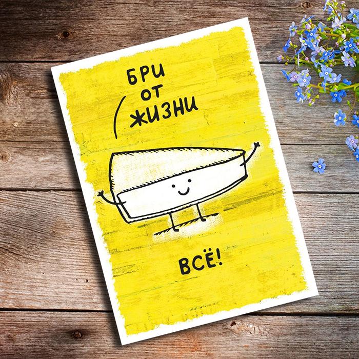БЕРИ ОТ ЖИЗНИ ВСЕ Купить оригинальную открытку в Перми