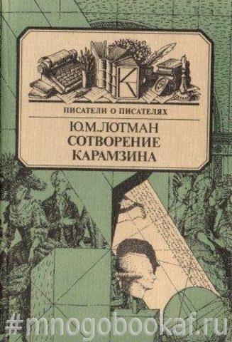 Сотворение Карамзина