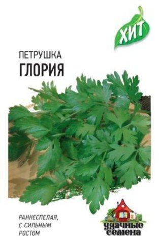 Петрушка листовая Глория 2,0г ХИТх3