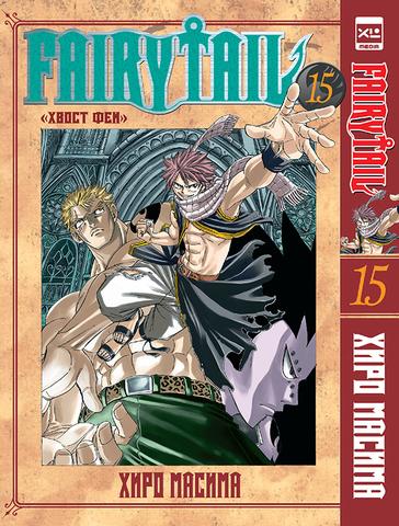 Fairy Tail. Хвост Феи. Том 15