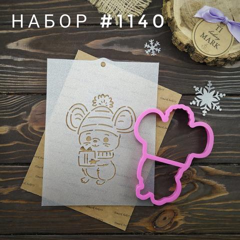Набор №1140 - Мышка с подарком