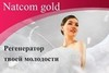 Крем регенератор Natcom Gold работа с рубцами на коже купить за 1500руб