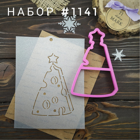 Набор №1141 - Новогодний сыр