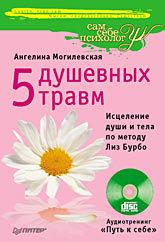 5 душевных травм. Исцеление души и тела по методу Лиз Бурбо +CD