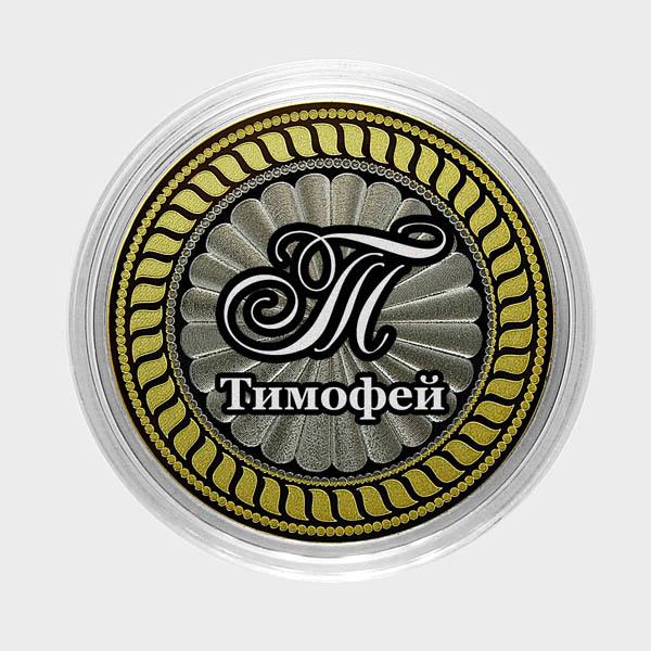 Тимофей. Гравированная монета 10 рублей