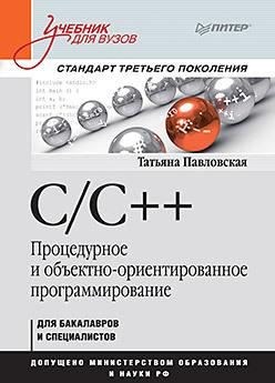 C/C++. Процедурное и объектно-ориентированное программирование. Учебник для вузов. Стандарт 3-го поколения