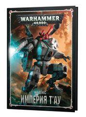 Warhammer 40,000 Кодекс: Империя Т'ау (на русском языке)