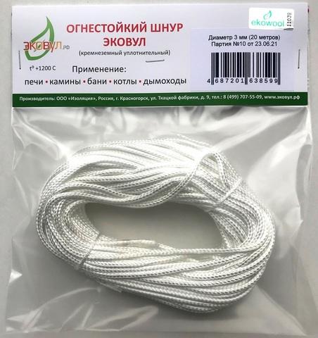 ШКН(Н)-1-3 20 метров