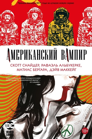 Американский вампир. Книга 4
