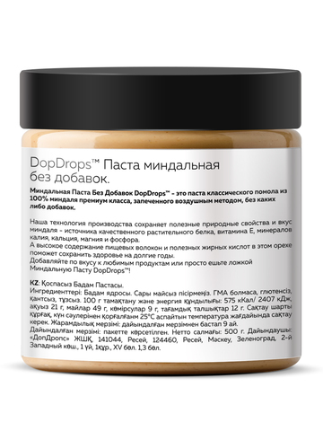 DopDrops(tm) Паста миндальная без добавок. 500г