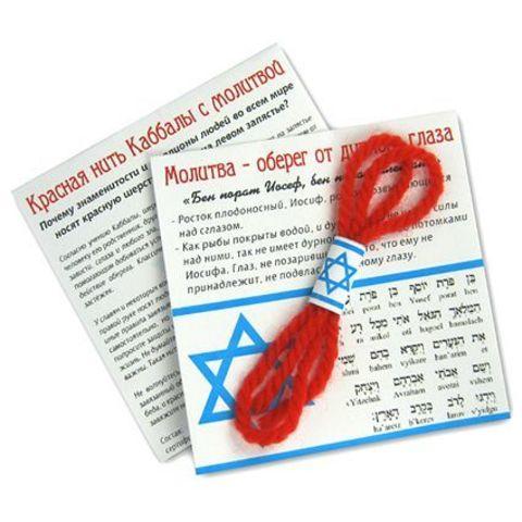 Красная нить Каббалы с молитвой, 100% шерсть