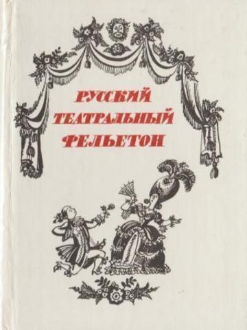 Русский театральный фельетон