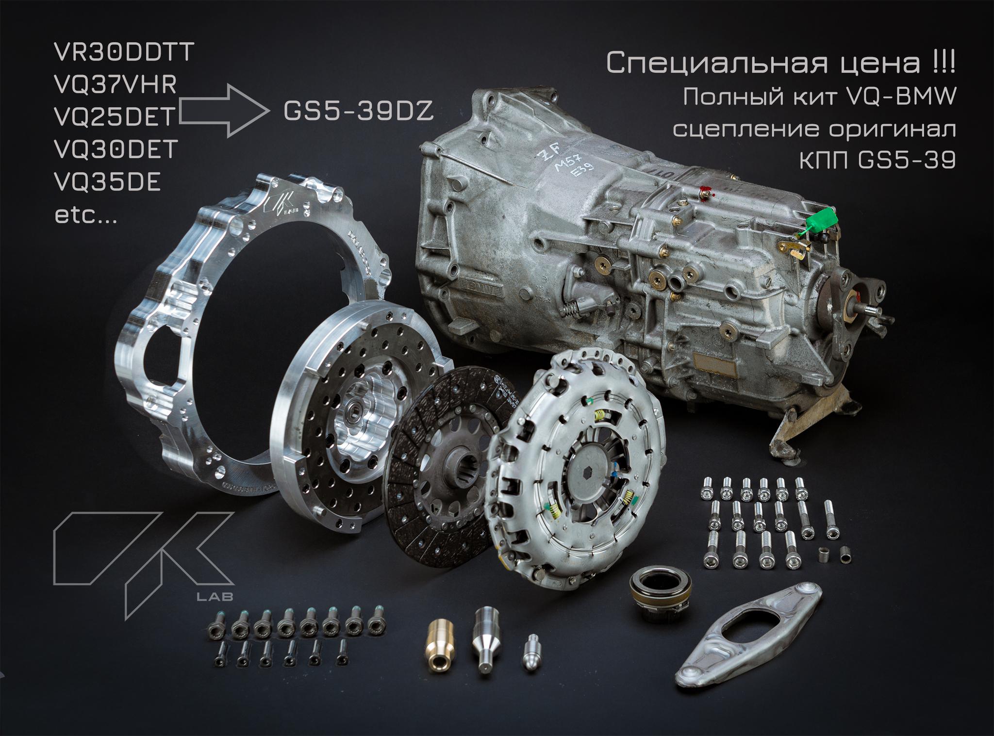 Свап кит BMW МКПП для двигателя VQ (включает КПП и сцепление)