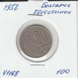 V1168 1952 Болгария 20 стотинок