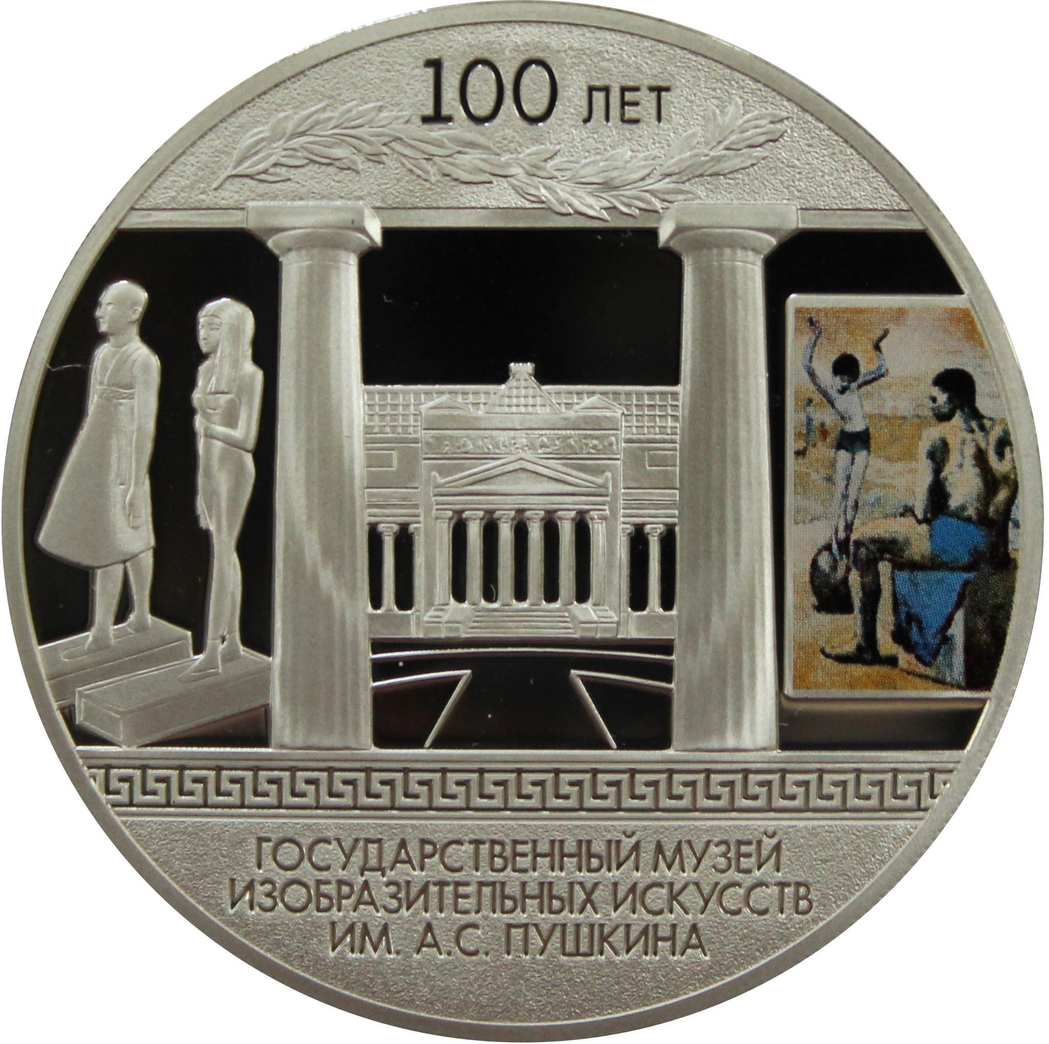 3 рубля 100-летие музея им. А. С. Пушкина в Москве 2012 г. Proof
