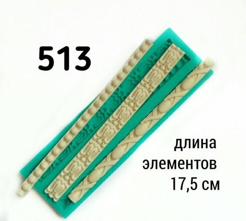 0513 Молд Набор молдингов