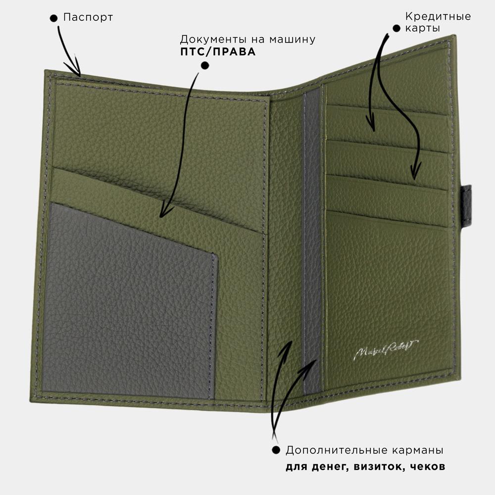 Обложка на паспорт и для автодокументов Cannes Bicolor из натуральной кожи теленка, зеленого цвета