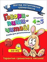 Говори-пиши-читай! Слова для запоминания: для детей 4-5 лет