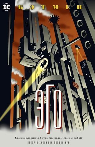 Бэтмен. Эго
