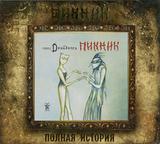 Пикник / Певец Декаданса (CD)