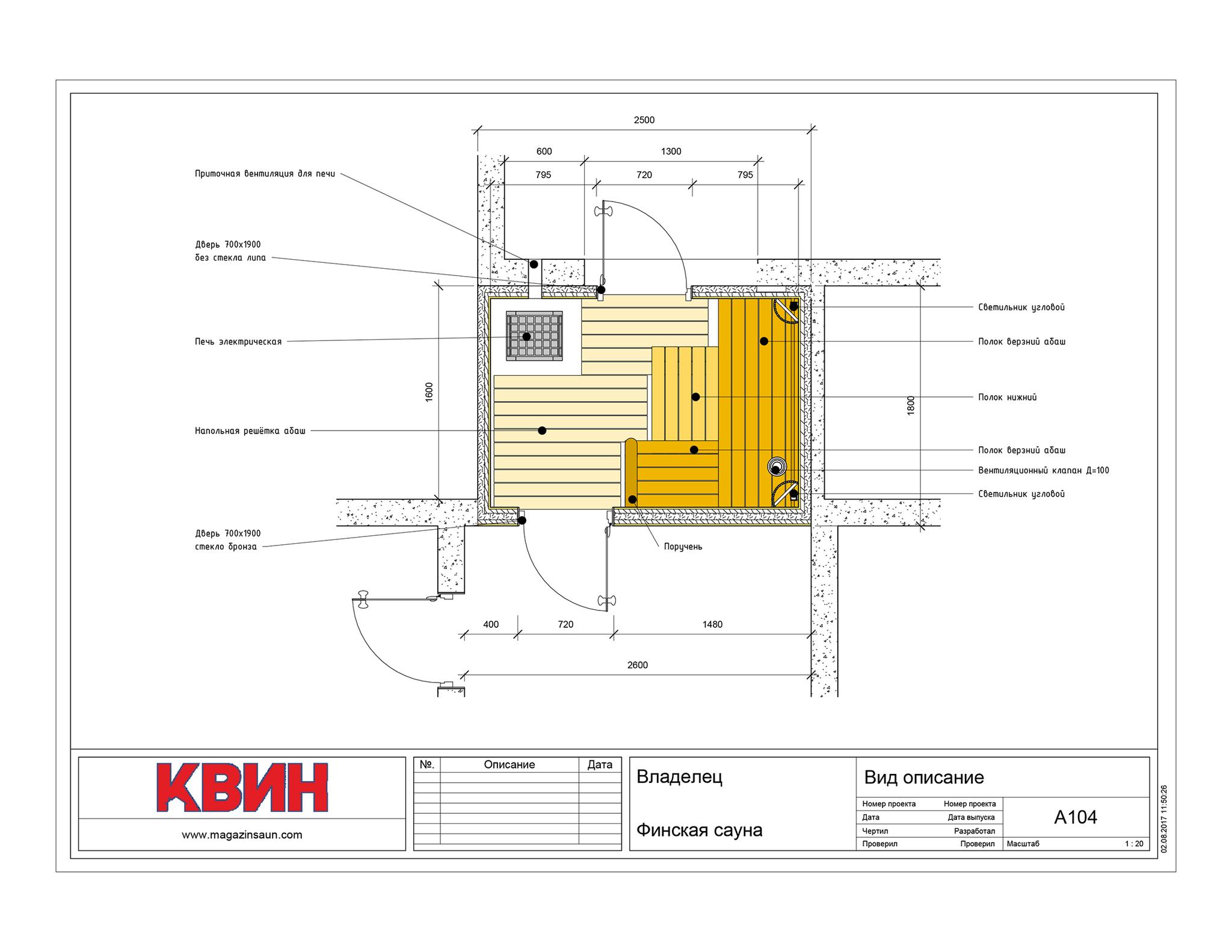 Проект сауна 2,5х1,8 материал: кедр, фото 4
