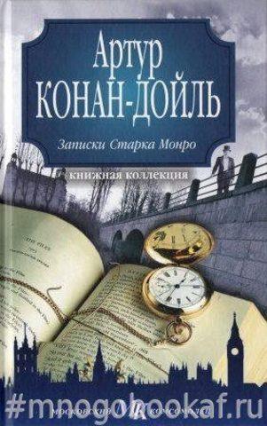 Записки Старка Монро