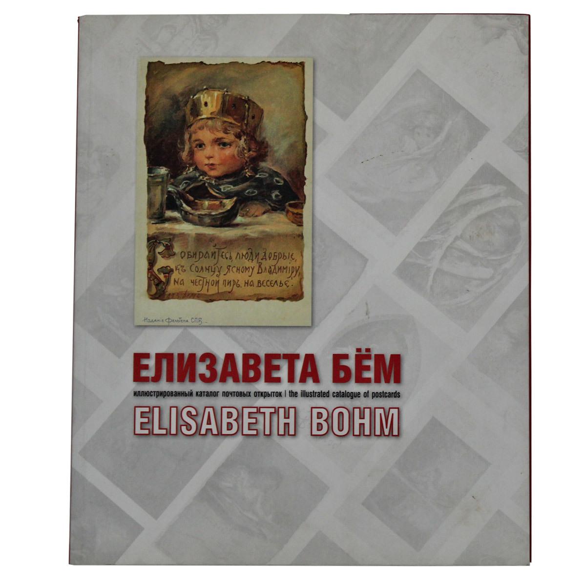 """Иллюстрированный каталог почтовых открыток """"Елизавета Бём"""""""