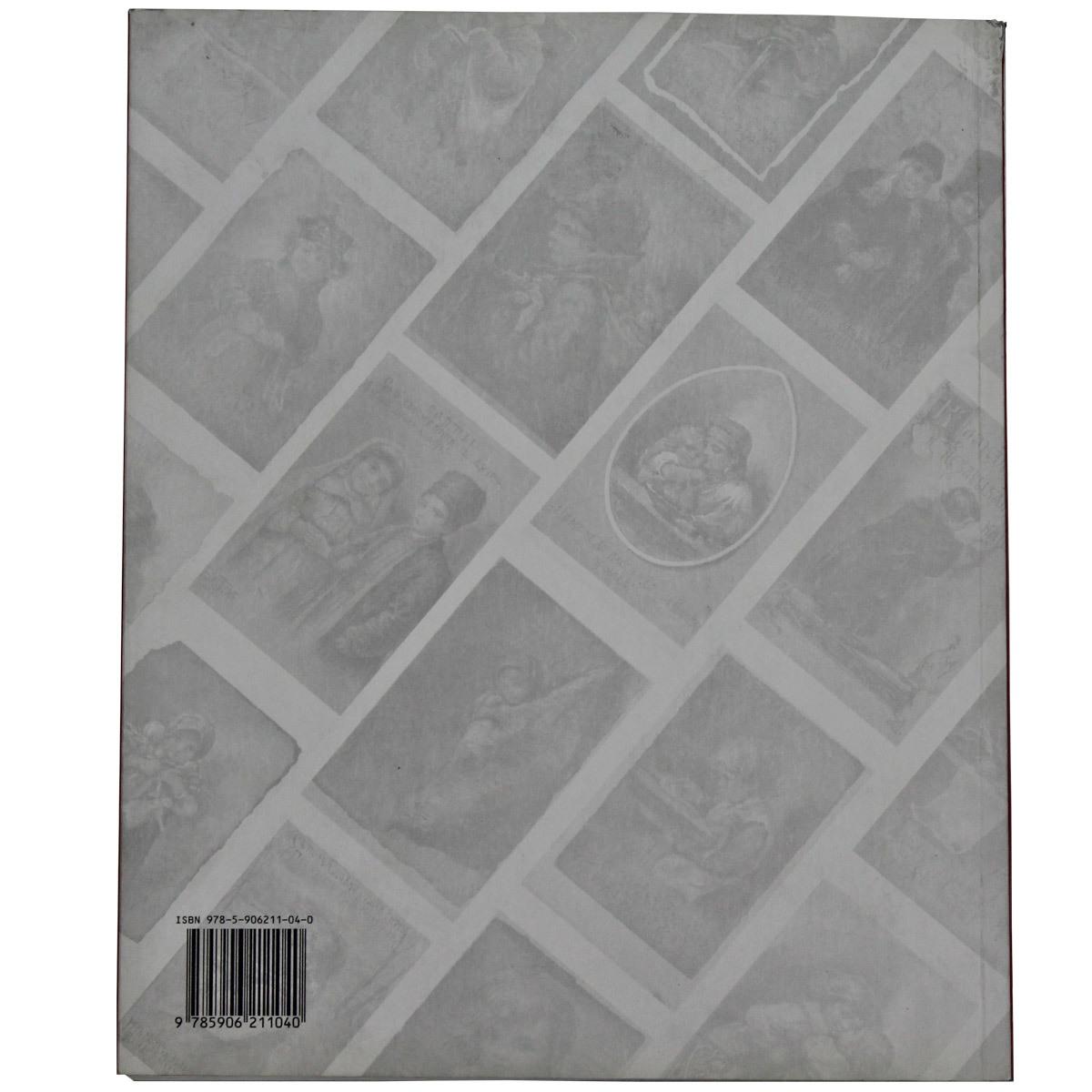 Иллюстрированный каталог почтовых открыток