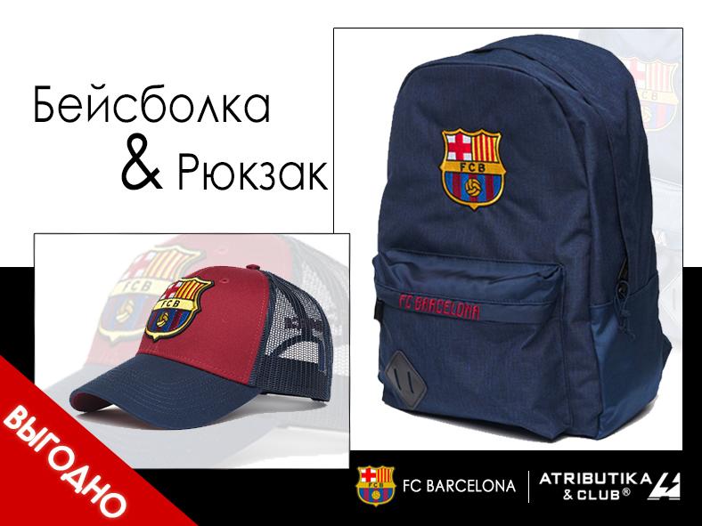 Комплект ФК Барселона (бейсболка и рюкзак)
