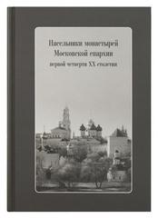 Насельники монастырей Московской епархии первой четверти XX столетия (с диском)