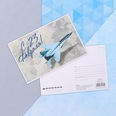 Почтовая карточка «23 февраля» самолет, 10 х 15 см, 1 шт.