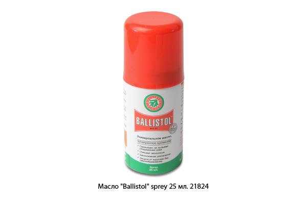 "Масло ""Ballistol"" sprey(25 мл.)"