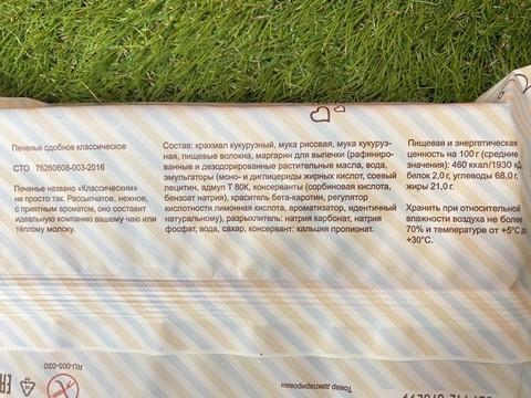 Печенье Диетика Классическое сдобное б/глютен 170г