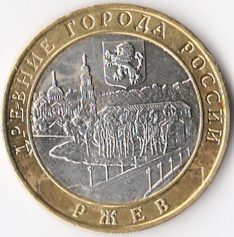 10 рублей 2016 Ржев