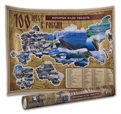 """Скретч-карта """"100 мест в России, которые нужно увидеть"""""""