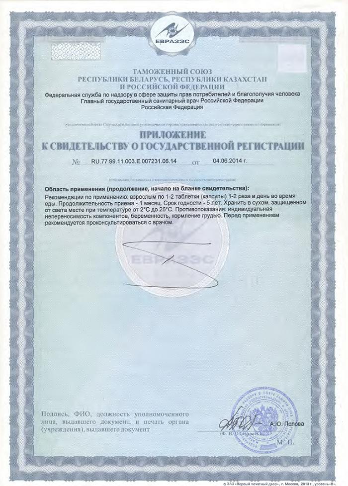 Ветфорт - Свидетельство о Госрегистрации приложение