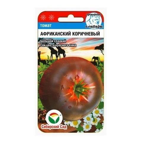 Африканский коричневый 20шт томат (Сиб Сад)