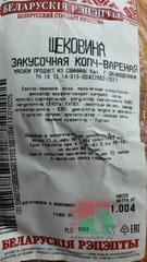 Щековина
