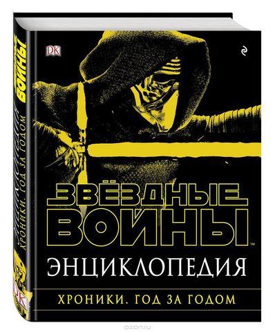 Энциклопедия «Звёздные войны. Хроники. Год за годом»