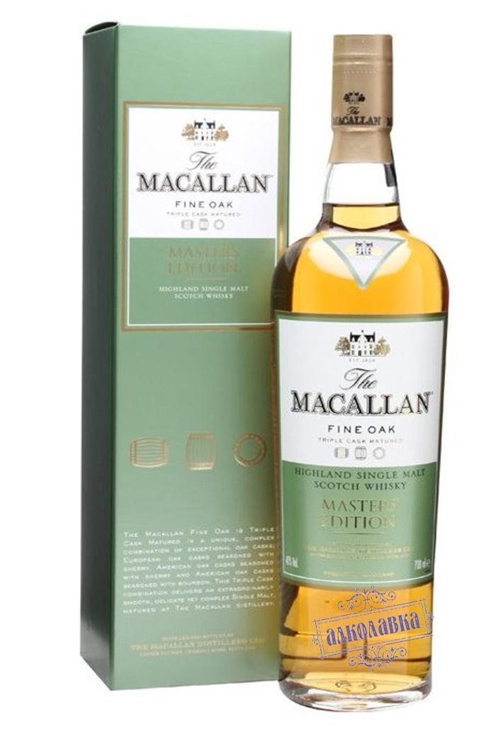 Виски Макаллан файн оак Мастерс Эдишн. Шотландский виски 0,7 л.