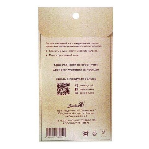 Набор восковых салфеток Beelab в упаковке (3 шт.)