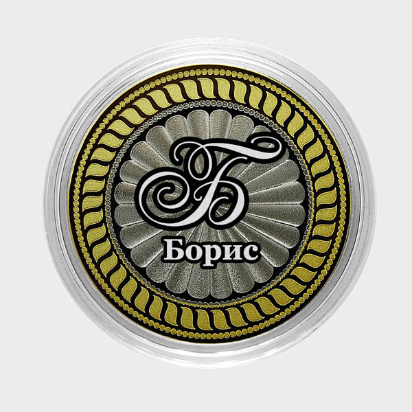 Борис. Гравированная монета 10 рублей