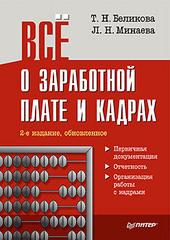 Всё о заработной плате и кадрах. 2-е изд., обновленное