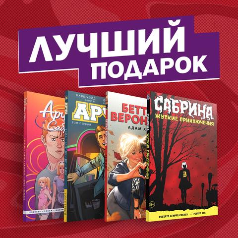 Комплект комиксов