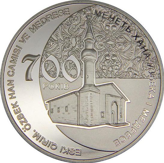 5 гривен 2014 700 лет Мечети хана Узбека и медресе