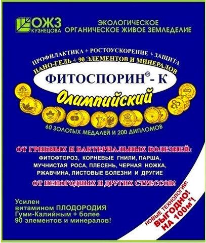 Фитоспорин-К Олимпийский 200гр
