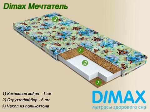 Детский матрас Dimax Мечтатель от Мегаполис-матрас