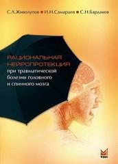 Рациональная нейропротекция при травматической болезни головного и спинного мозга