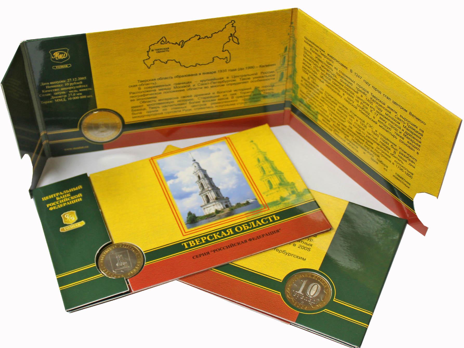 10 рублей Тверская область 2005 год в буклете . UNC