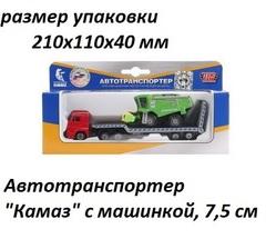 Машина Камаз SB-17-08WB транспортер с доп. маш.